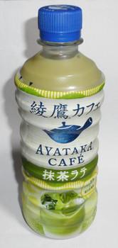 Ayataka01.jpg