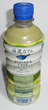 Ayataka02.jpg