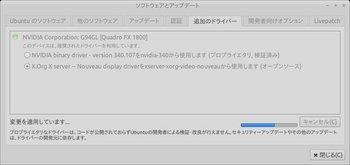 ソフトウェアとアップデート_025.jpg