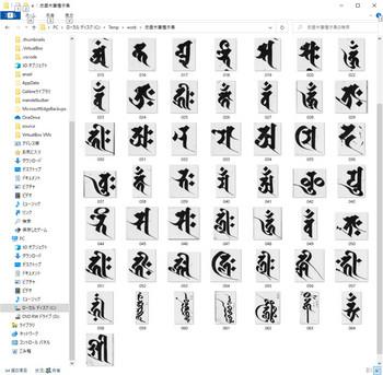 悉曇木筆種子集.jpg