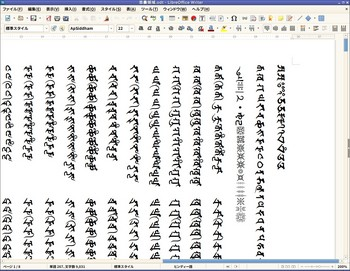 悉曇領域.odt - LibreOffice Writer_002.jpg