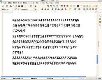 悉曇領域.odt - LibreOffice Writer_010.jpg