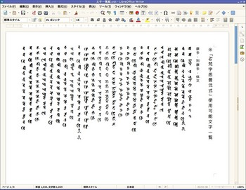 文字一覧縦.odt - LibreOffice Writer_007.jpg