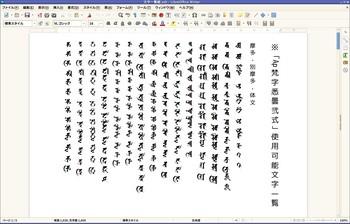 文字一覧縦.odt - LibreOffice Writer_017.jpg