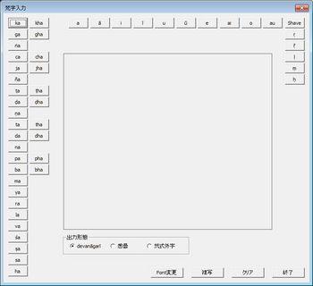 梵字入力04.jpg