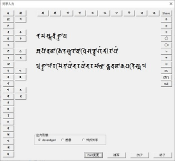 梵字入力10.jpg