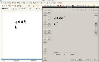 梵字入力11.jpg