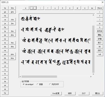 梵字入力18.jpg