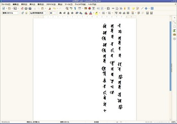 火界呪T.odt - LibreOffice Writer_009.jpg