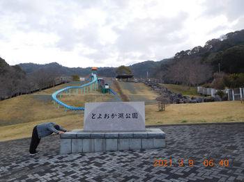 Toyooka208.JPG