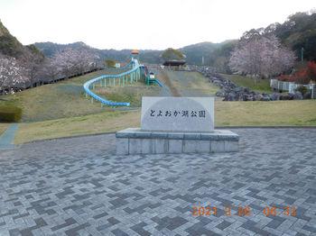 Toyooka255.JPG