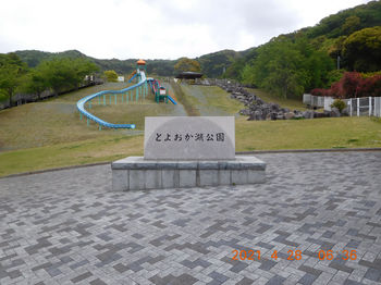 Toyooka355.JPG