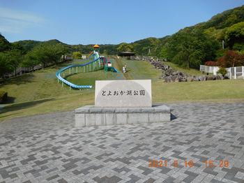 Toyooka399.JPG