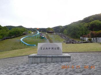 Toyooka405.JPG