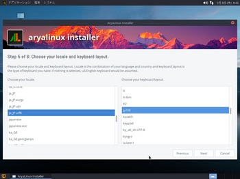 VirtualBox_AryaLinux_08_09_2016_12_16_38.jpg