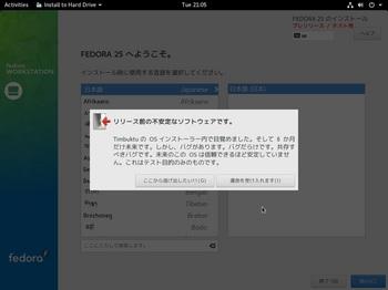 VirtualBox_Fedora25_31_08_2016_10_05_12.jpg