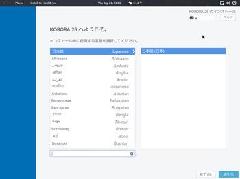 VirtualBox_Korora26_21_09_2017_20_31_42.jpg