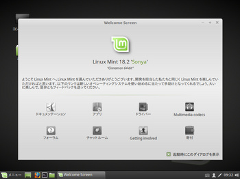 VirtualBox_LinuxMintCin_30_06_2017_09_32_07.jpg