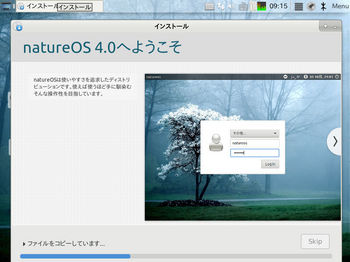 VirtualBox_natureOS4-2_12_11_2019_09_15_47.jpg