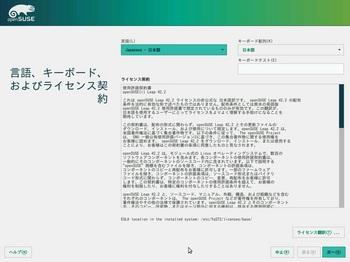 VirtualBox_openSUSE422_01_09_2016_08_23_16.jpg