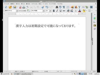 VirtualBox_openSUSE422_01_09_2016_13_48_57.jpg