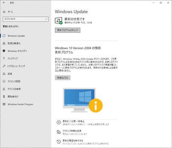 Windows10v2004.jpg