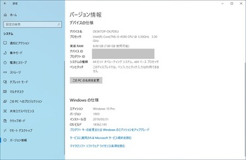 windows10-1903-3.jpg